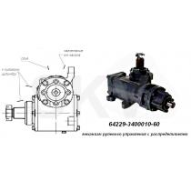 Механизм рулевой с распределителем, 64229-3400010-60