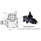Механизм рулевой с распределителем, 64229-3400010-70