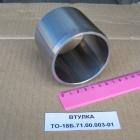 Втулка TO-18Б 71.00.003-01 (Амкодор)