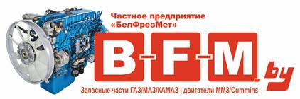 Официальный сайт ЧПТУП «БелФрезМет»: запасные части ГАЗ, МАЗ КАМАЗ и двигатели Cummins (г. Минск, Беларусь)!